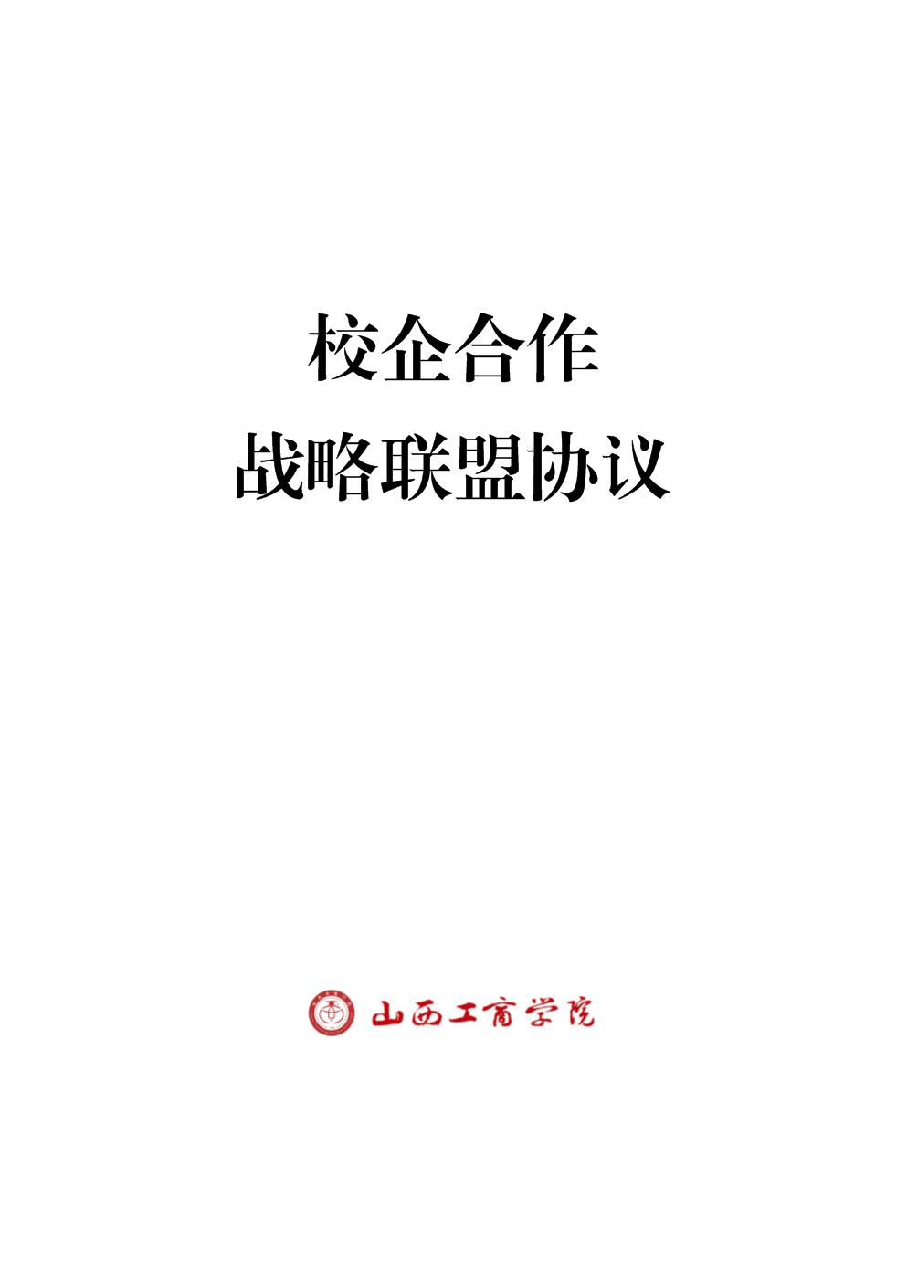 校企战略合作框架协议书(精选多篇).docx