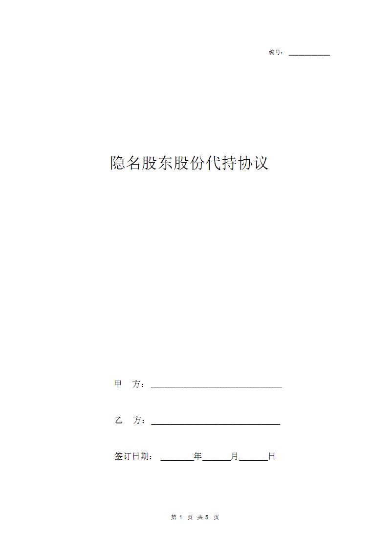 隐名股东股份代持合同协议书范本.pdf