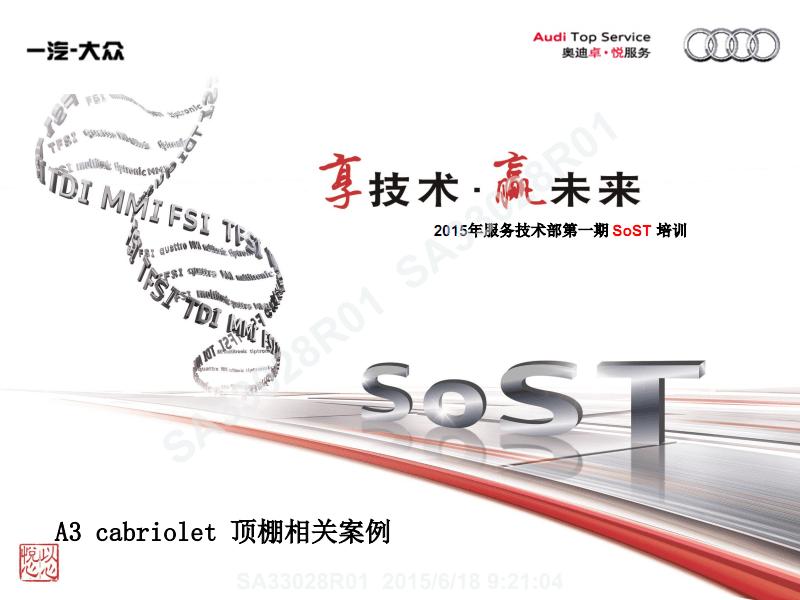 2015年服务技术部SoST培训新经销商1班-车身系统-专题5-A3+cabriolet+顶棚相关案例.pdf