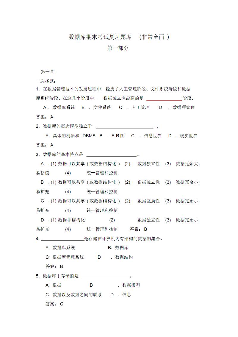 数据库期末考试知识点笔记整理.pdf