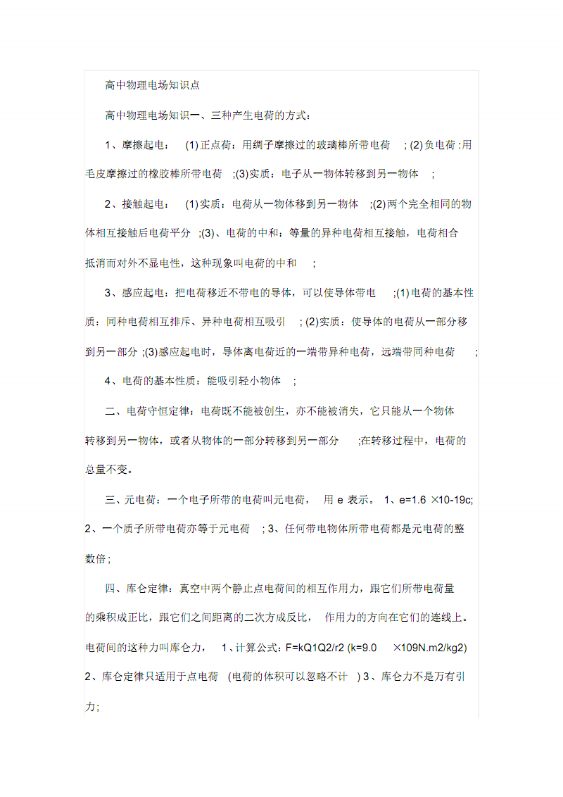 高中物理电场知识点.pdf