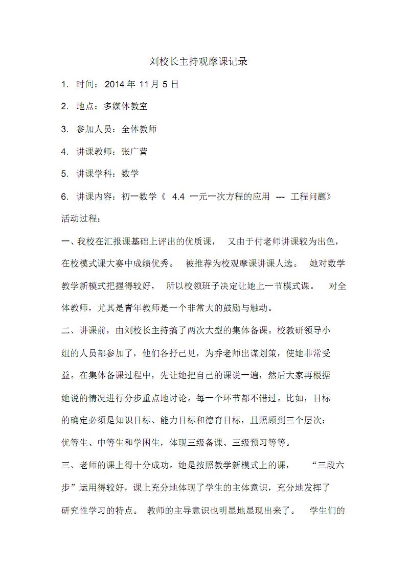 观摩课示范课记录总结.pdf