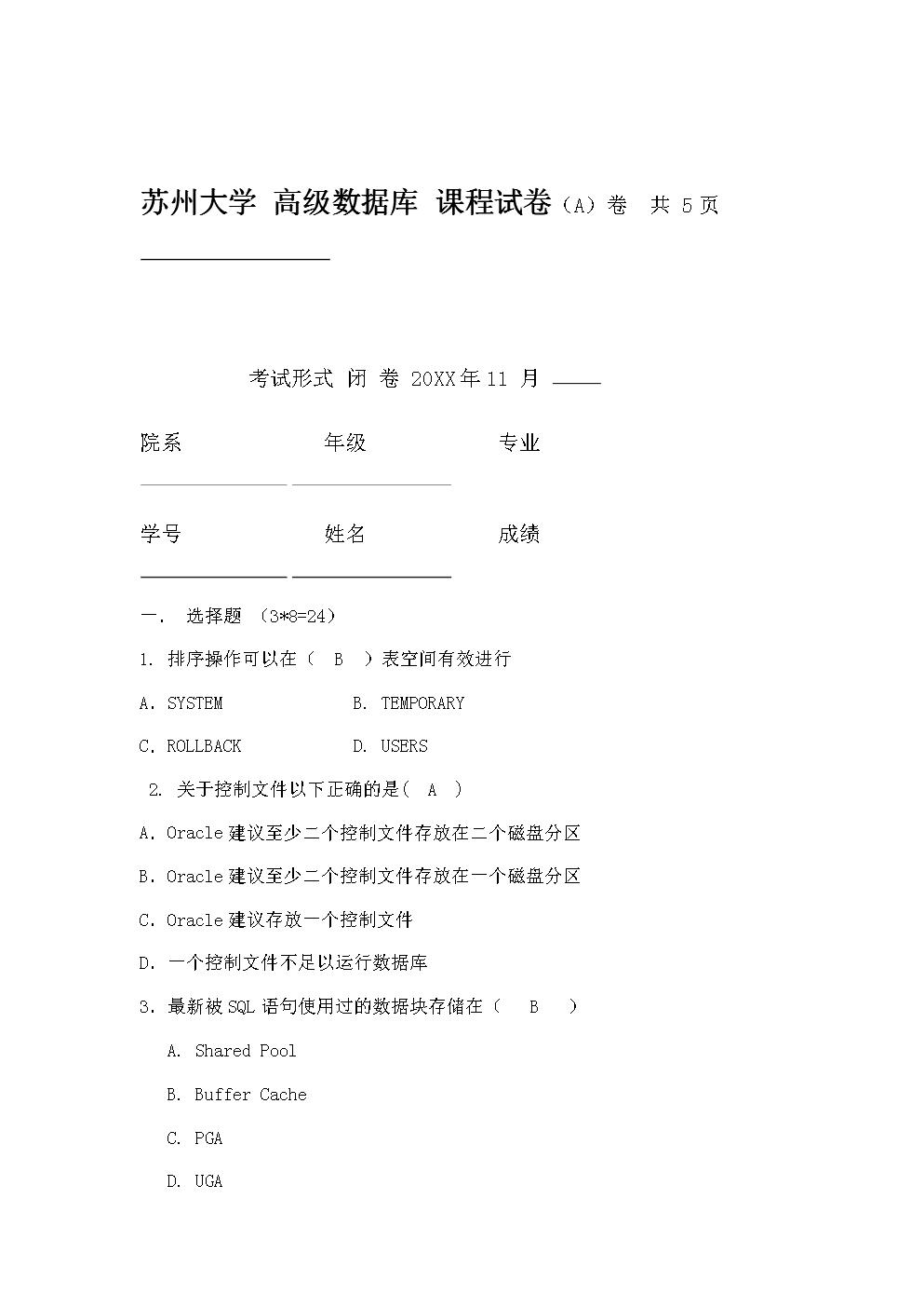 高级数据库 期中考试 答案.doc