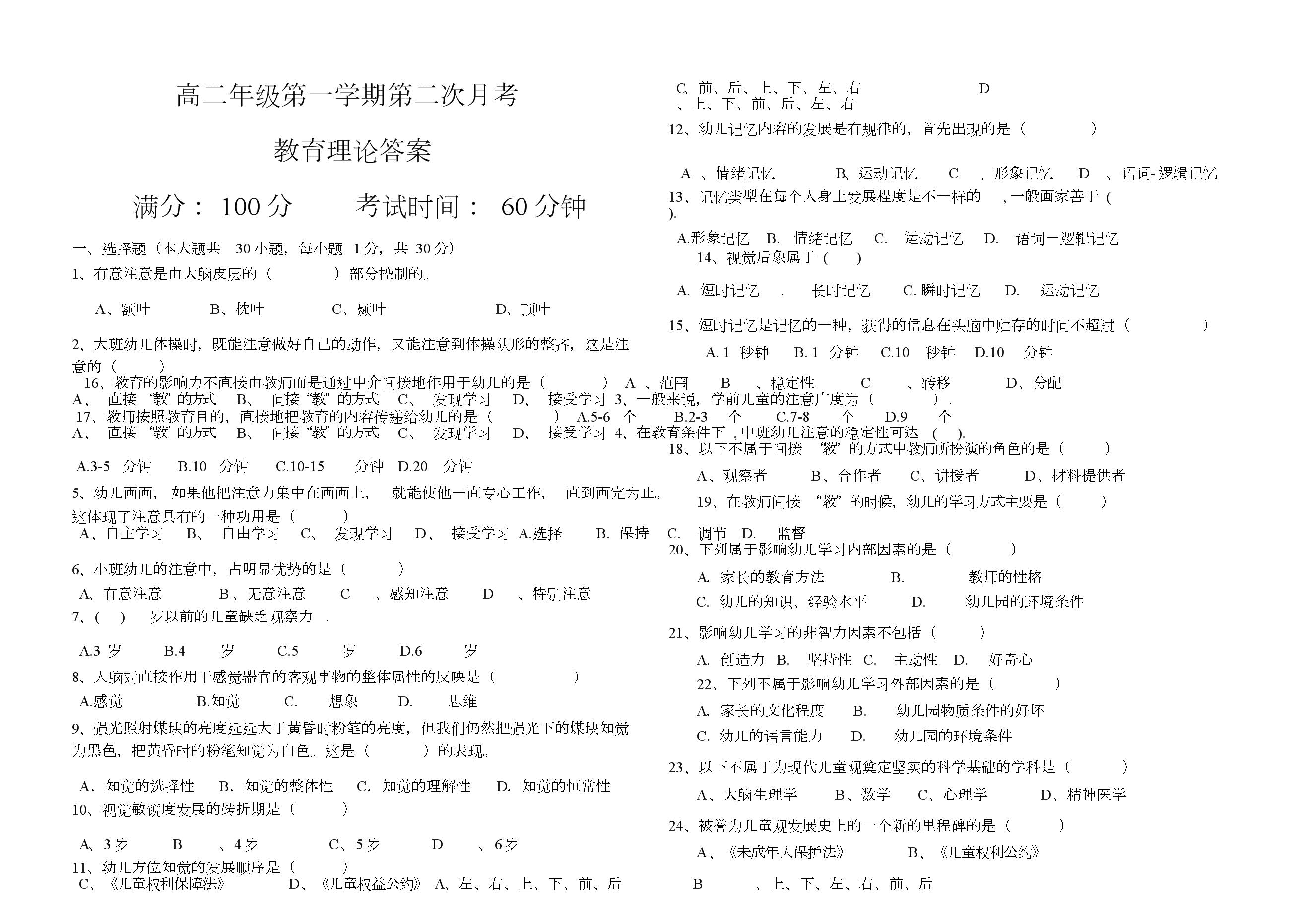 对口高考学前教育专业第二次月考试题.doc