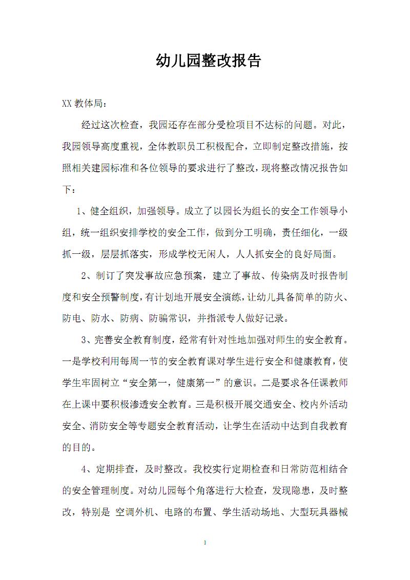 幼儿园整改报告范本.pdf