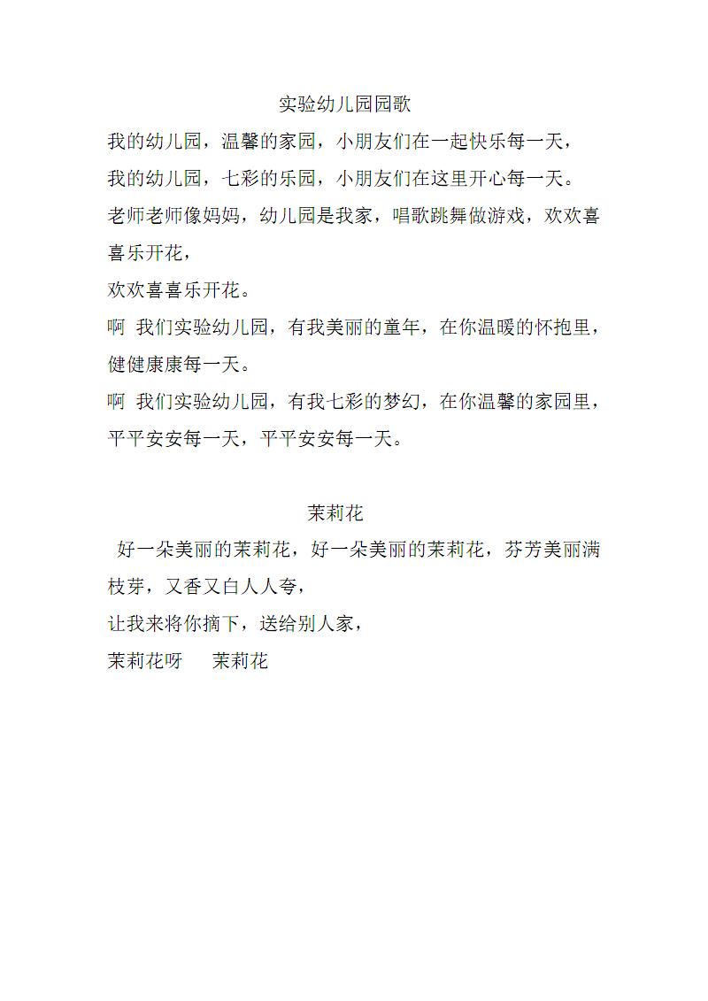 幼儿园园歌范文.pdf
