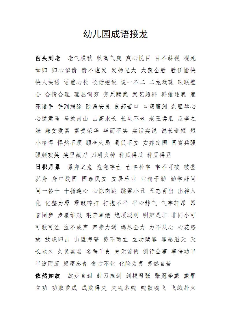 幼儿园成语接龙范文.pdf