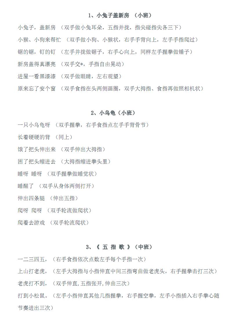 幼儿园手指谣范文.pdf