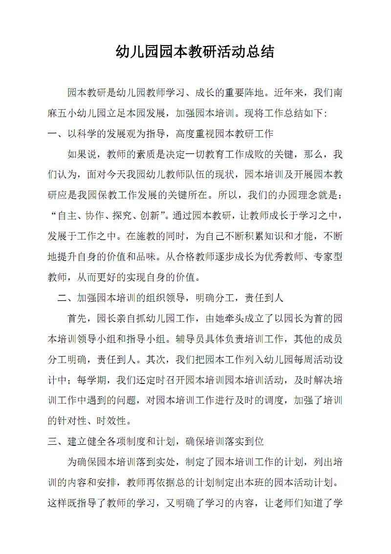幼儿园园本教研活动总结范文.pdf