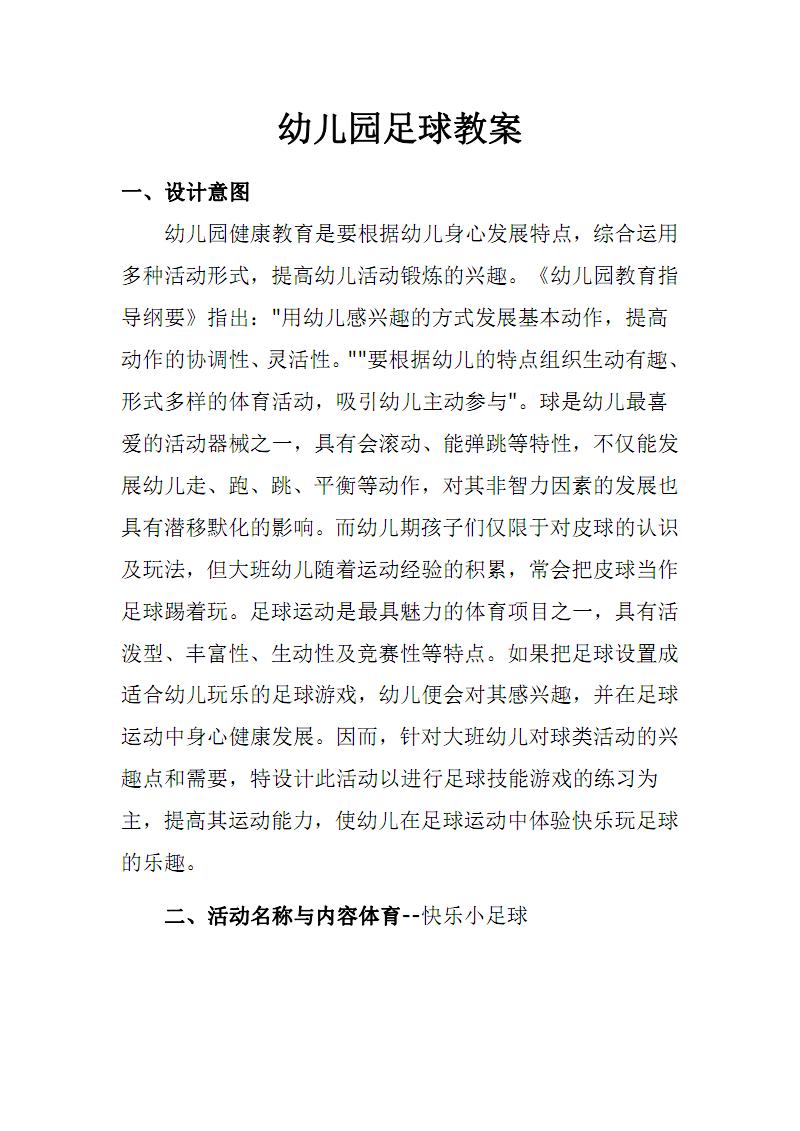 幼儿园足球教案精编.pdf