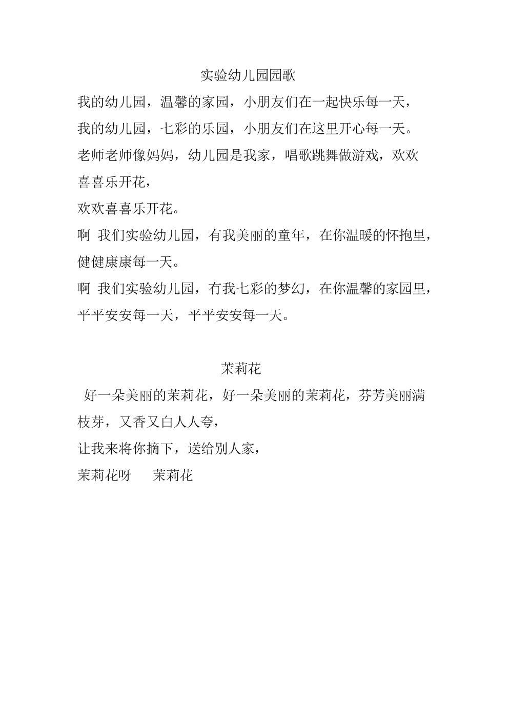 幼儿园园歌范文.doc