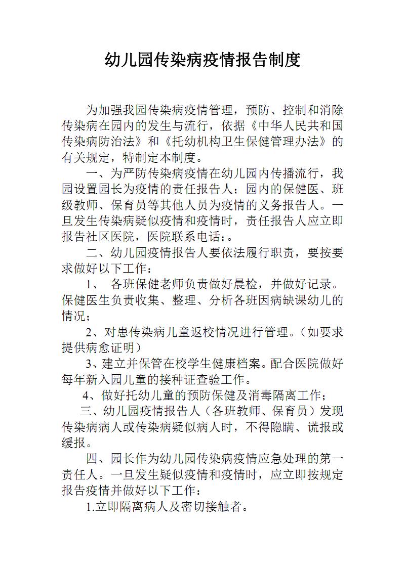 幼儿园传染病疫情报告制度范本.pdf