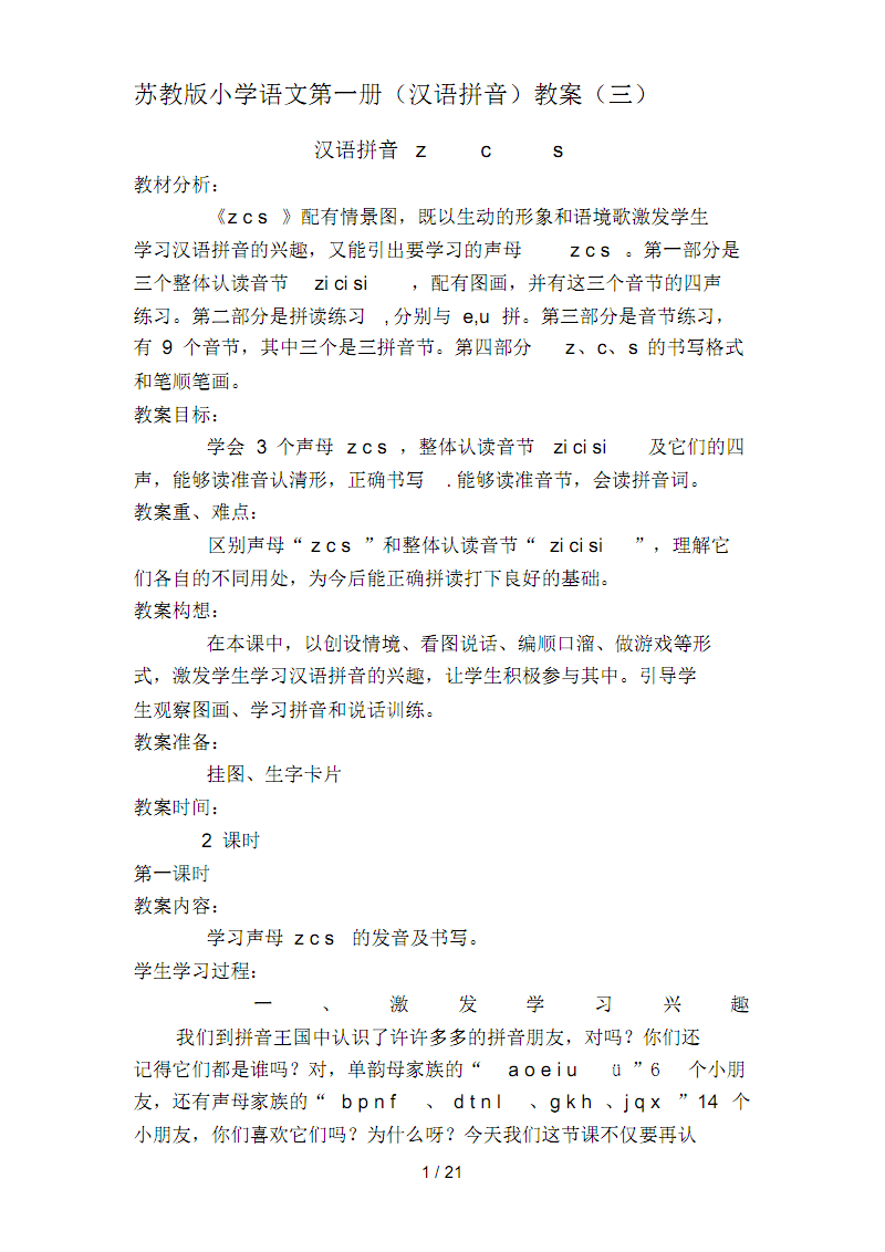 汉语拼音zui(教案).pdf
