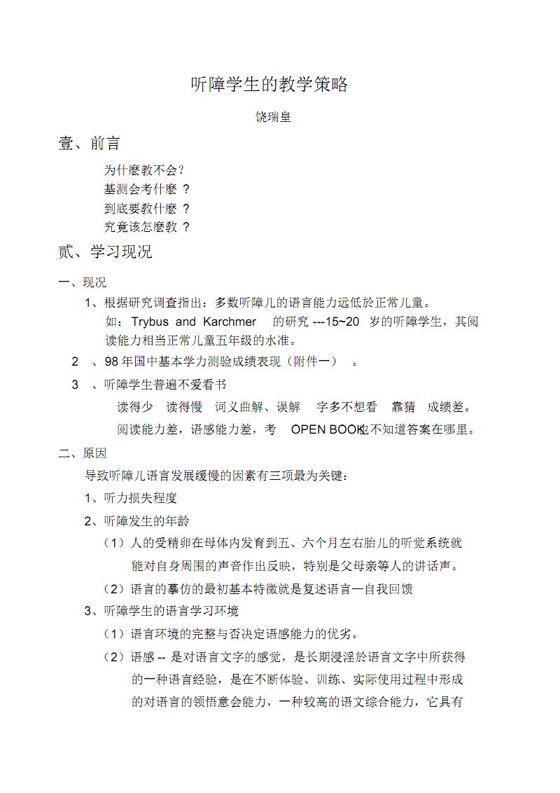 最新听障学生的教学策略 .pdf