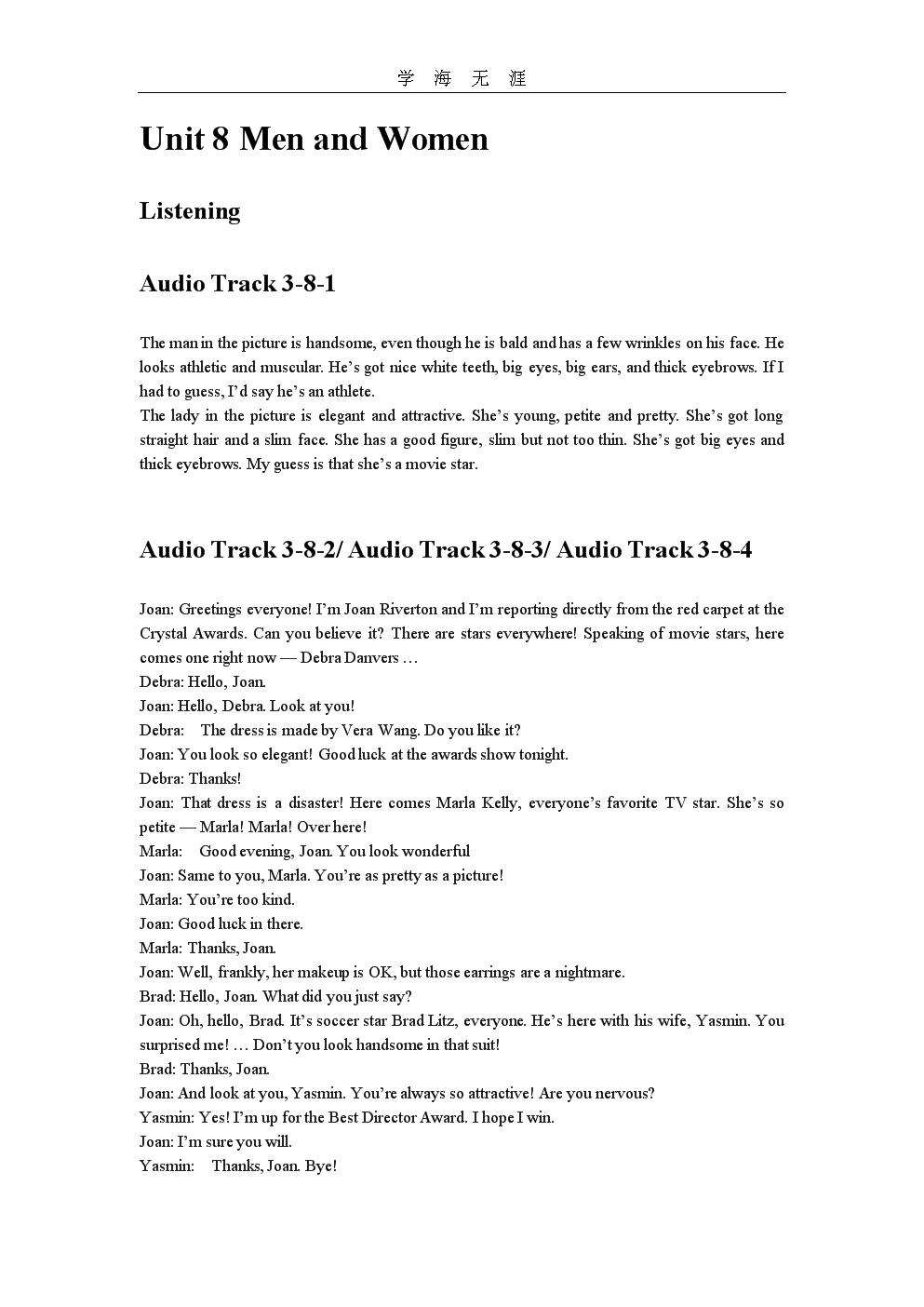 2020年整理新世纪大学英语视听说教程3原文 (unit8).doc
