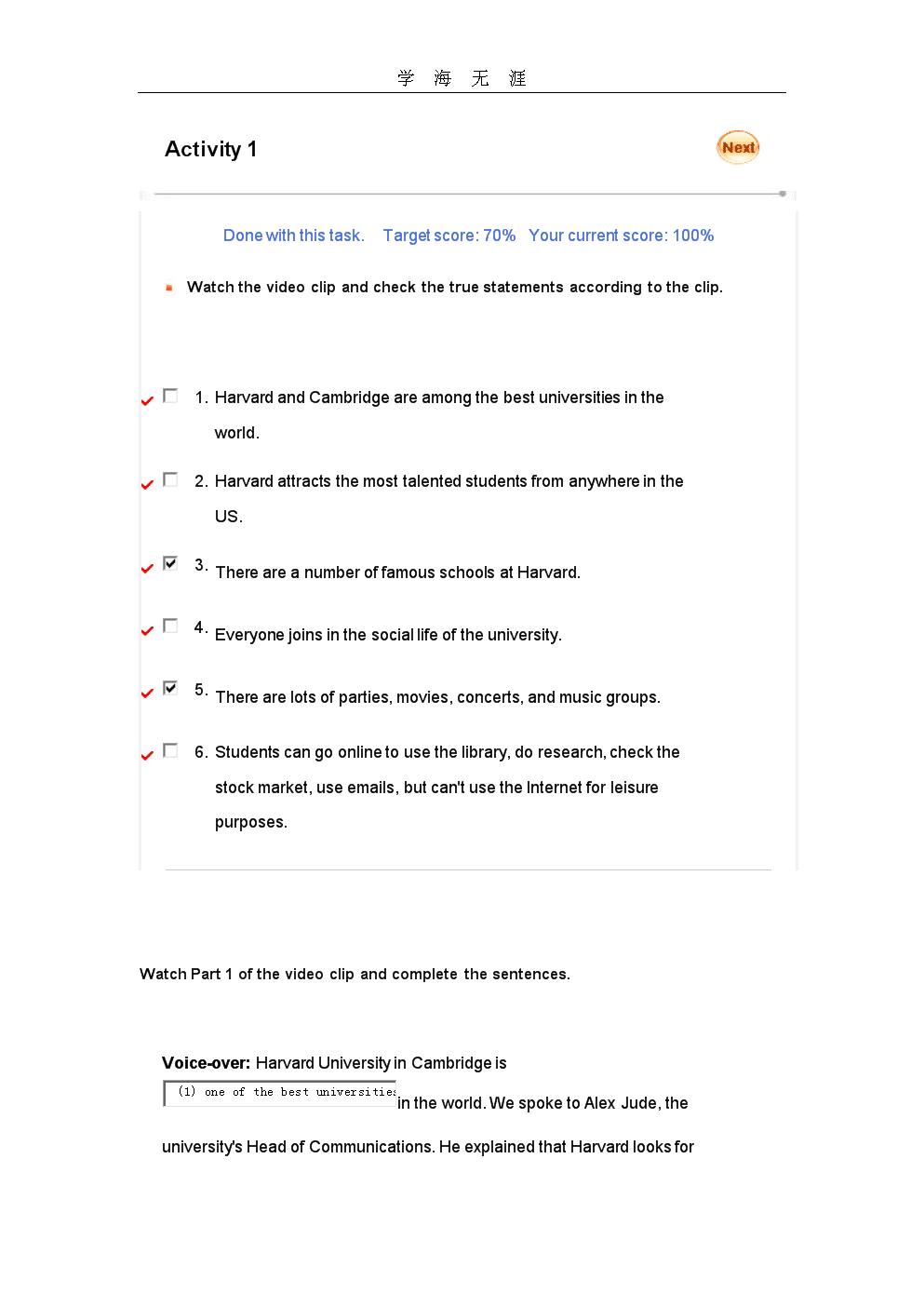 2020年整理新标准视听说2u1答案.doc