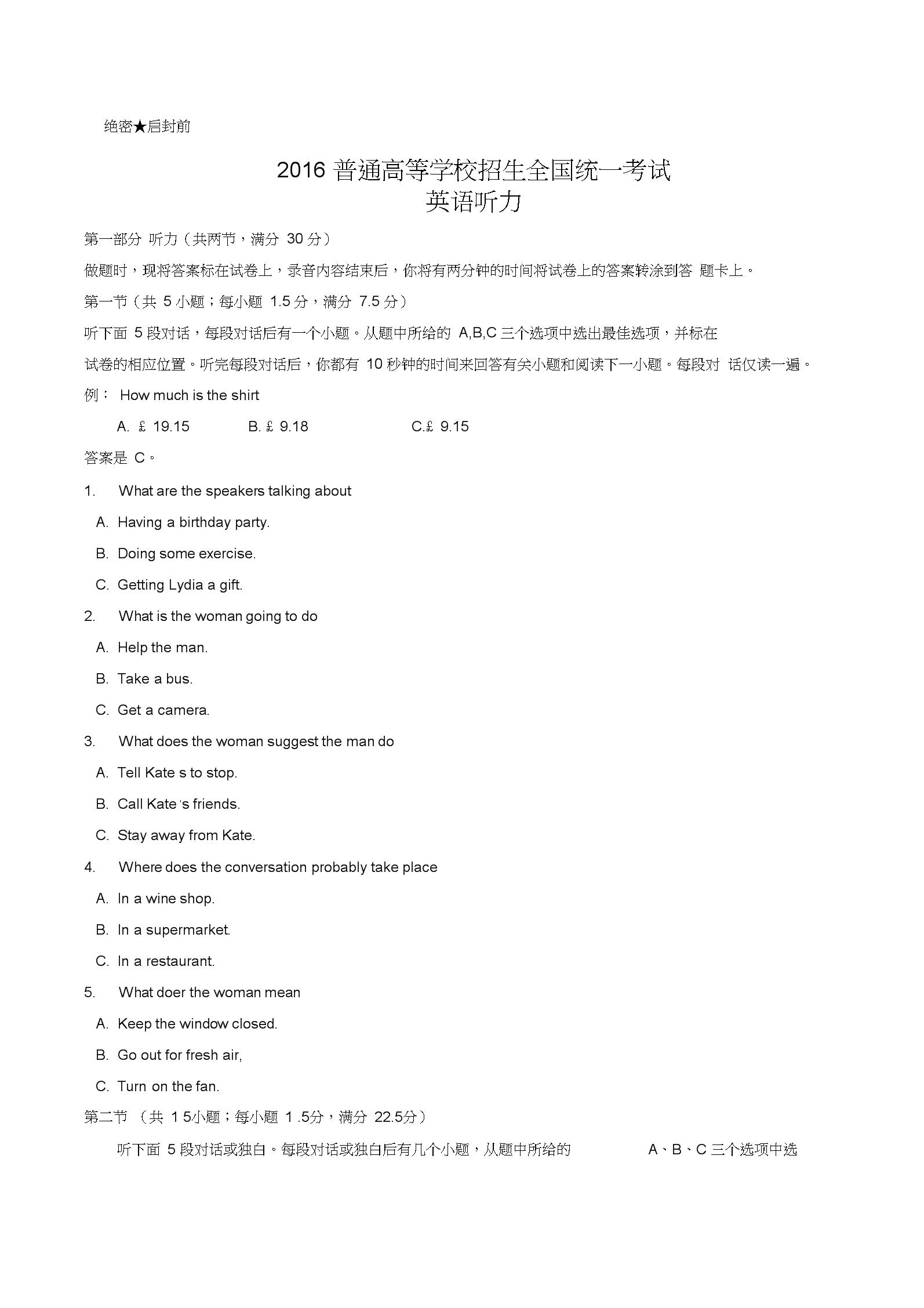 全国卷高考英语听力原文试题答案解析.docx