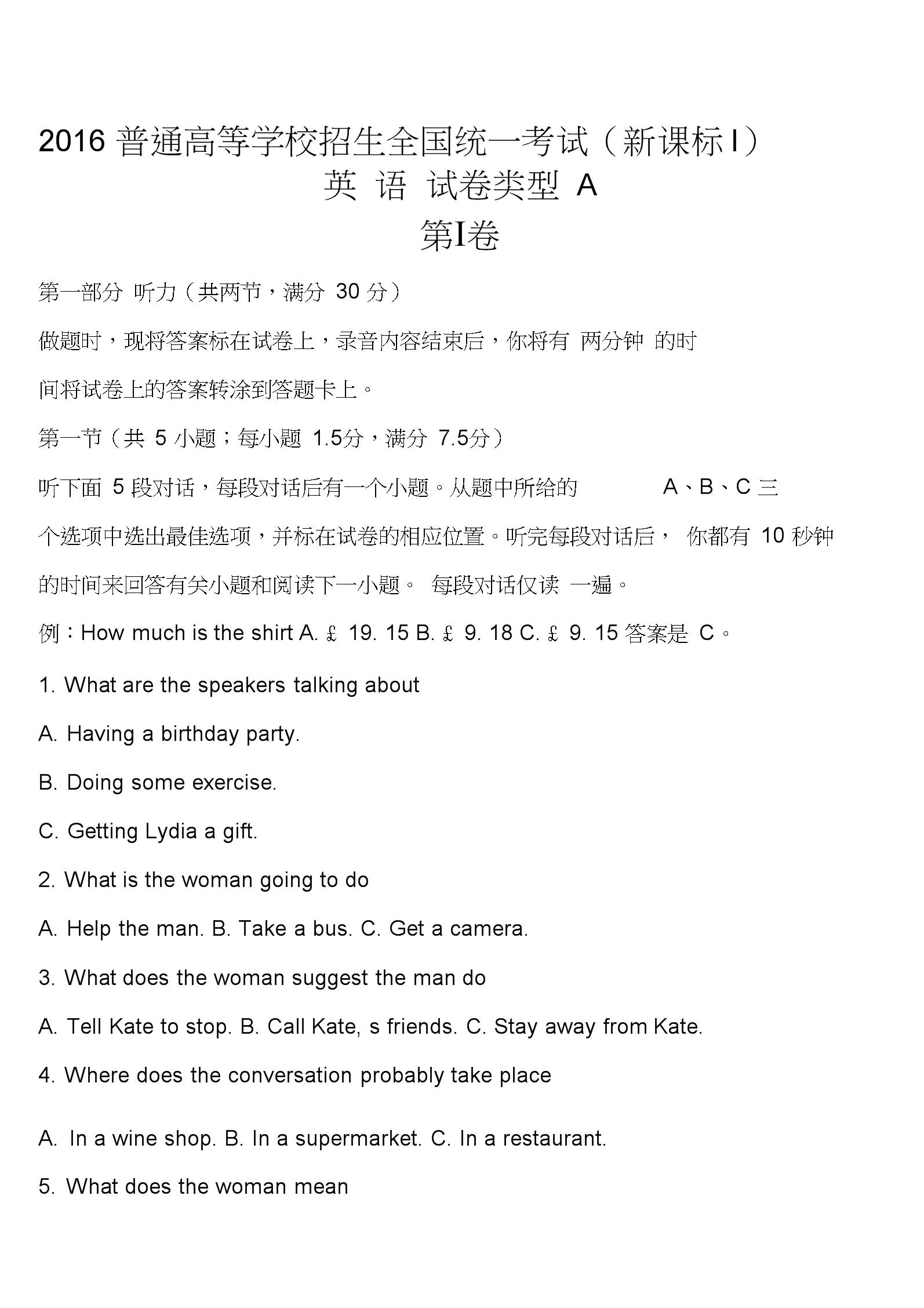 全国卷英语听力听力原文答案0001.docx