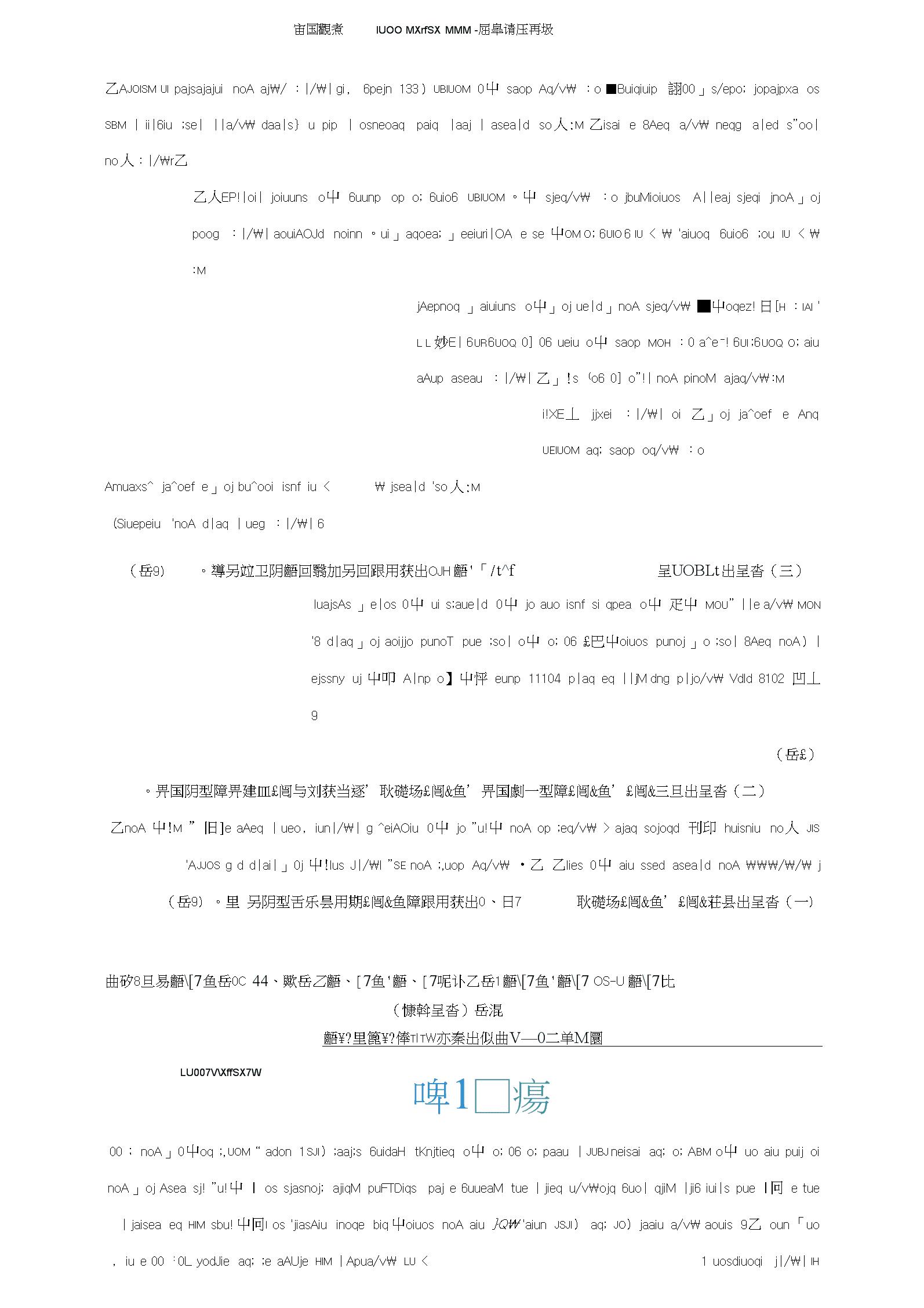 山东省德州市2018年中考英语听力材料.docx
