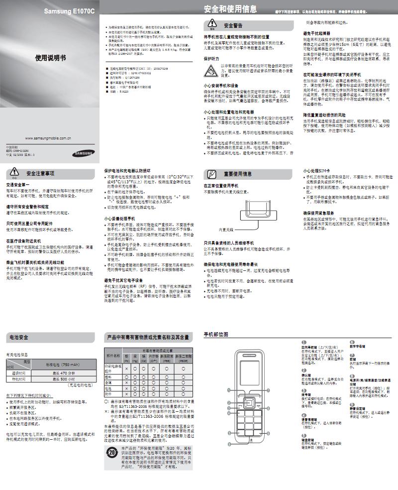 移动电话-三星-E1070C说明书.pdf