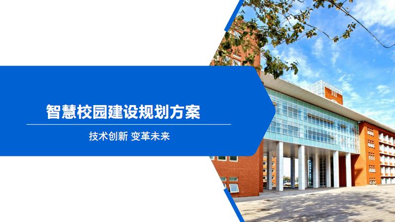 智慧校园建设技术规划方案.pdf
