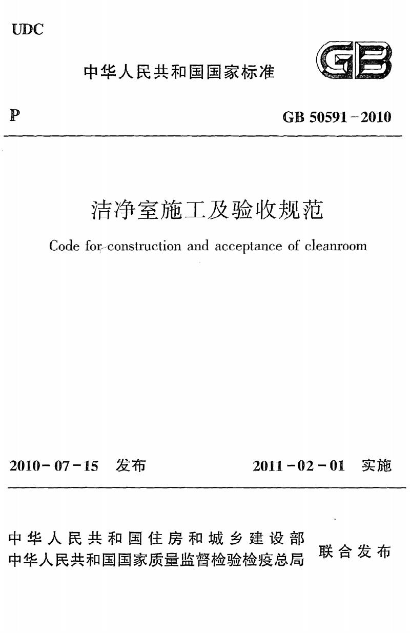 《洁净室施工及验收规范》GB50591-2010(高清版).pdf