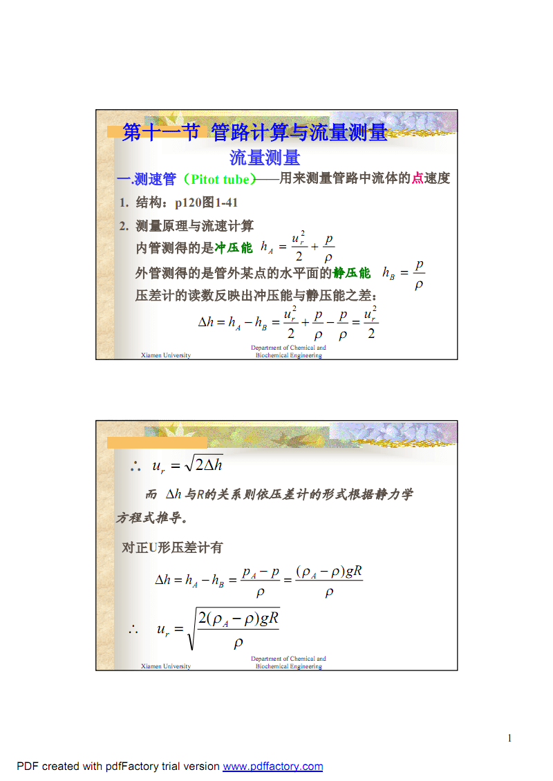 流体14(流量测量).pdf