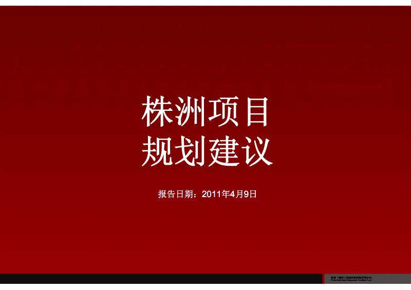 株洲中申地产建设北路35亩地块项目规划建议2011.pdf