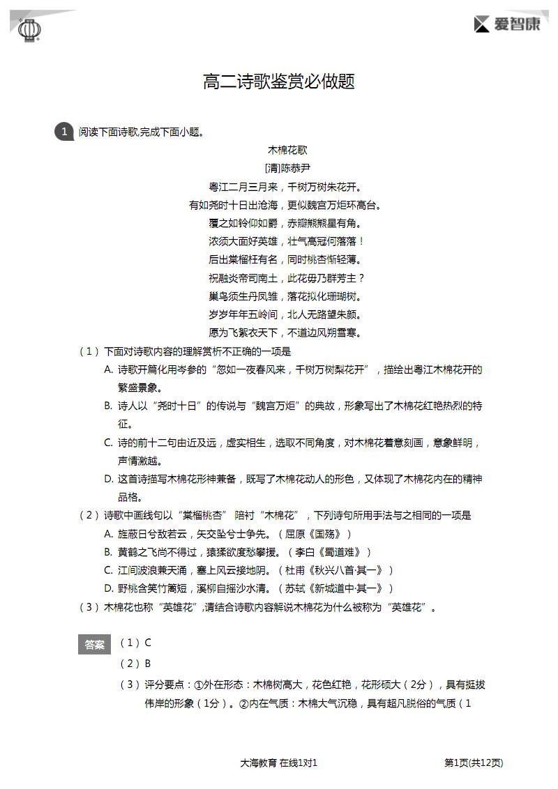 《琵琶行》中庸江中映出的一轮白月写出环境的清冷寂静,表达图片