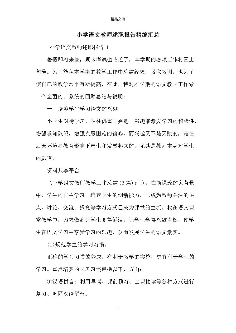 小学语文教师述职报告精编汇总.docx