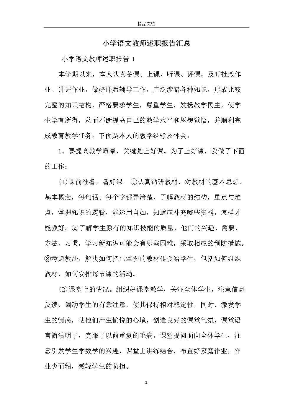 小学语文教师述职报告汇总.docx
