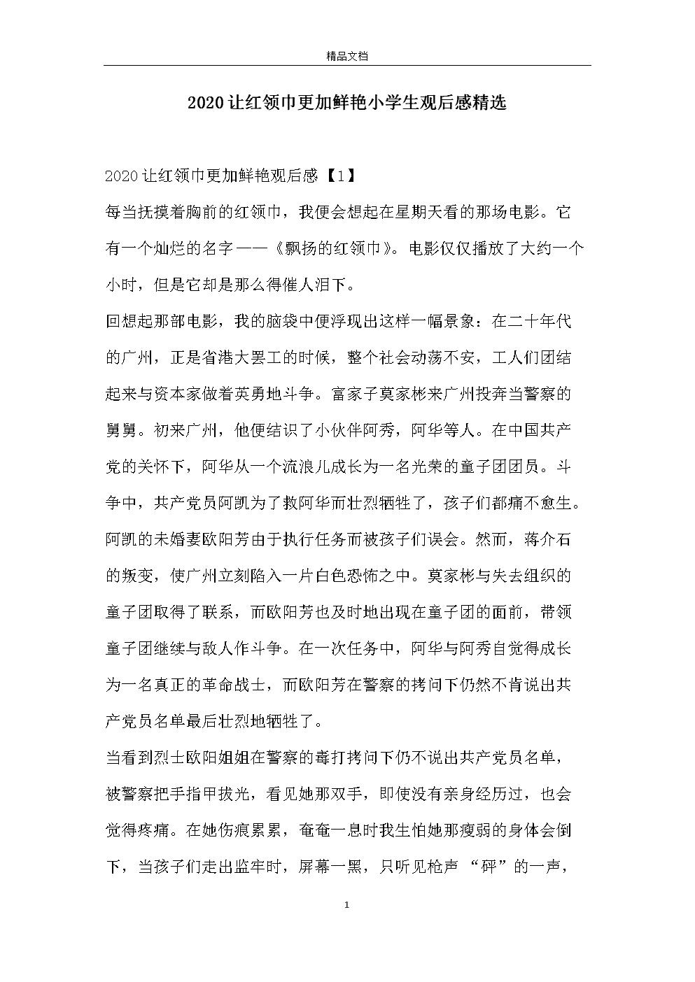 2020让红领巾更加鲜艳小学生观后感精选.docx