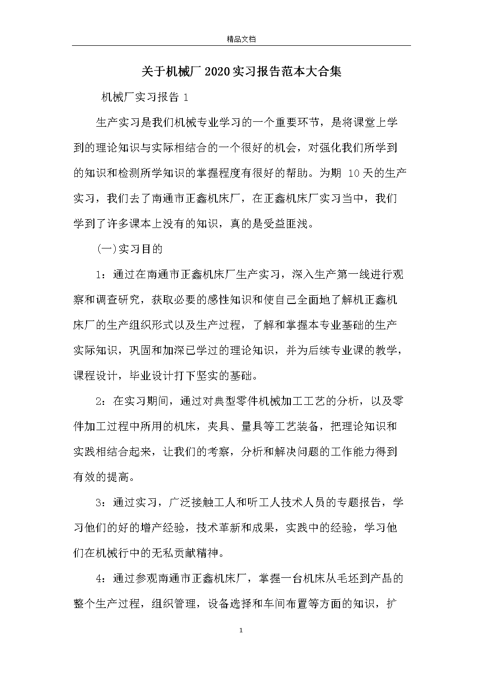 关于机械厂2020实习报告范本大合集.docx