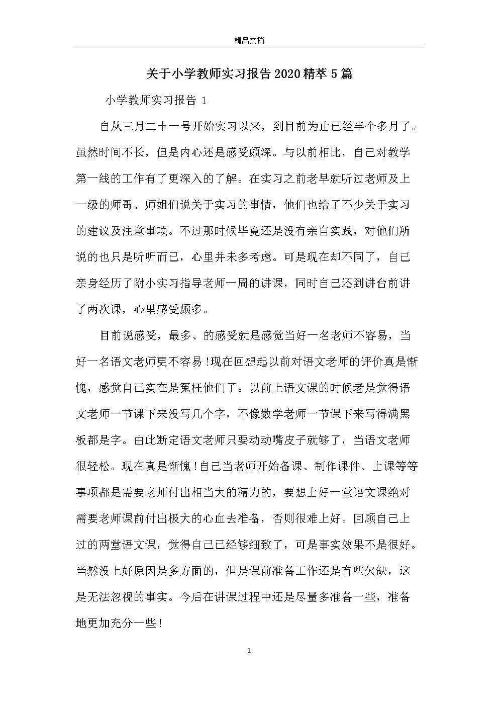 关于小学教师实习报告2020精萃5篇.docx