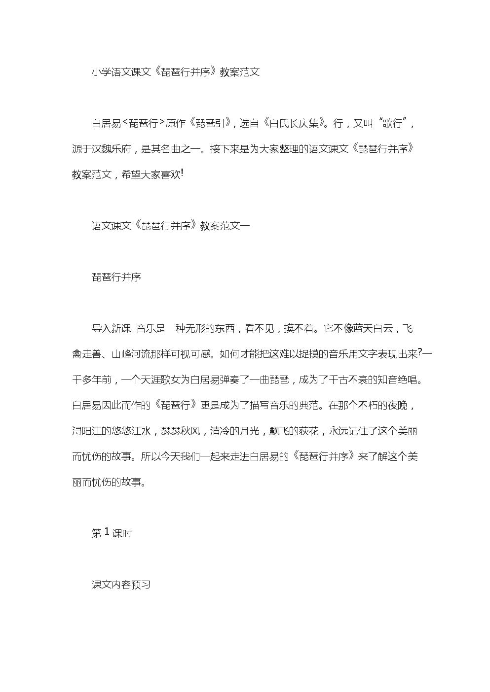 小学语文课文《琵琶行并序》教案范文.doc