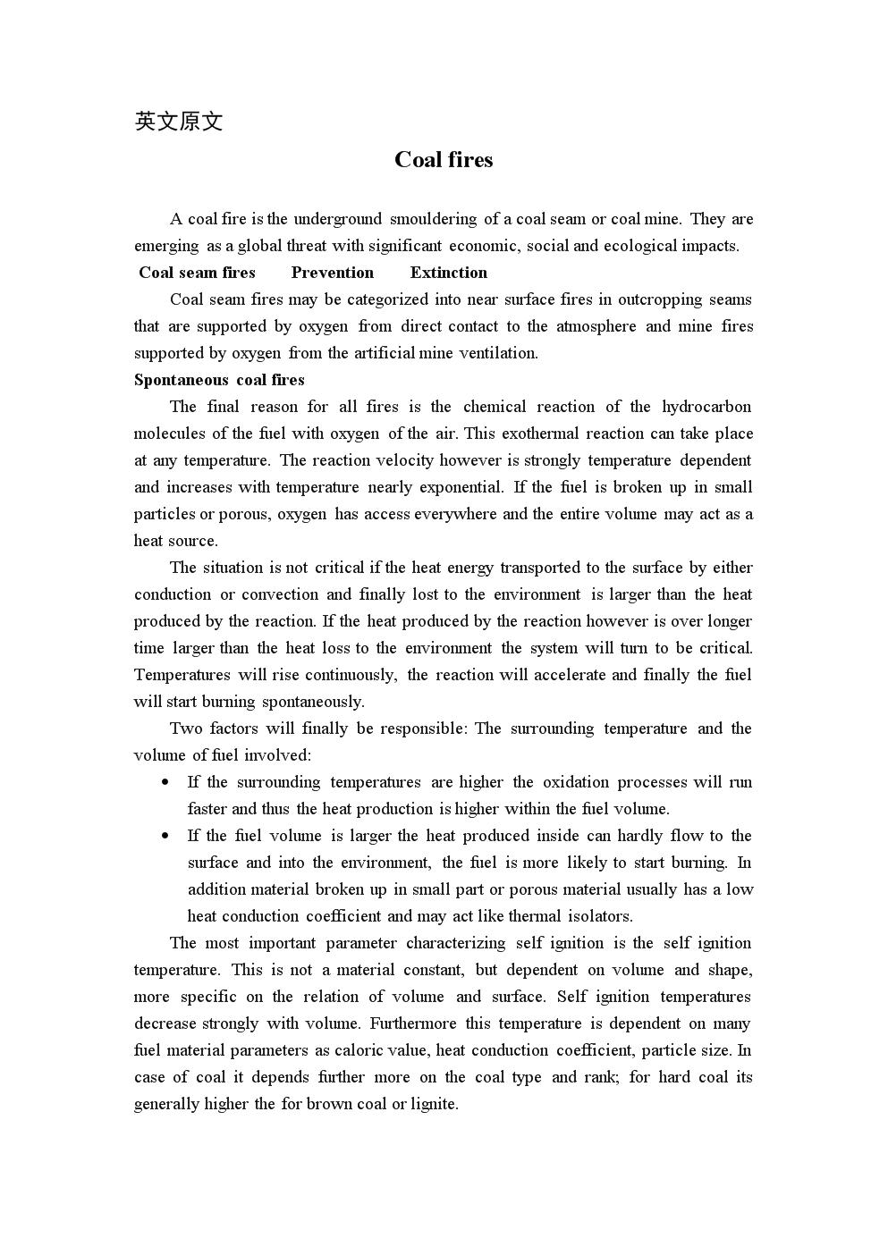煤炭火灾外文文献翻译、中英文翻译.doc