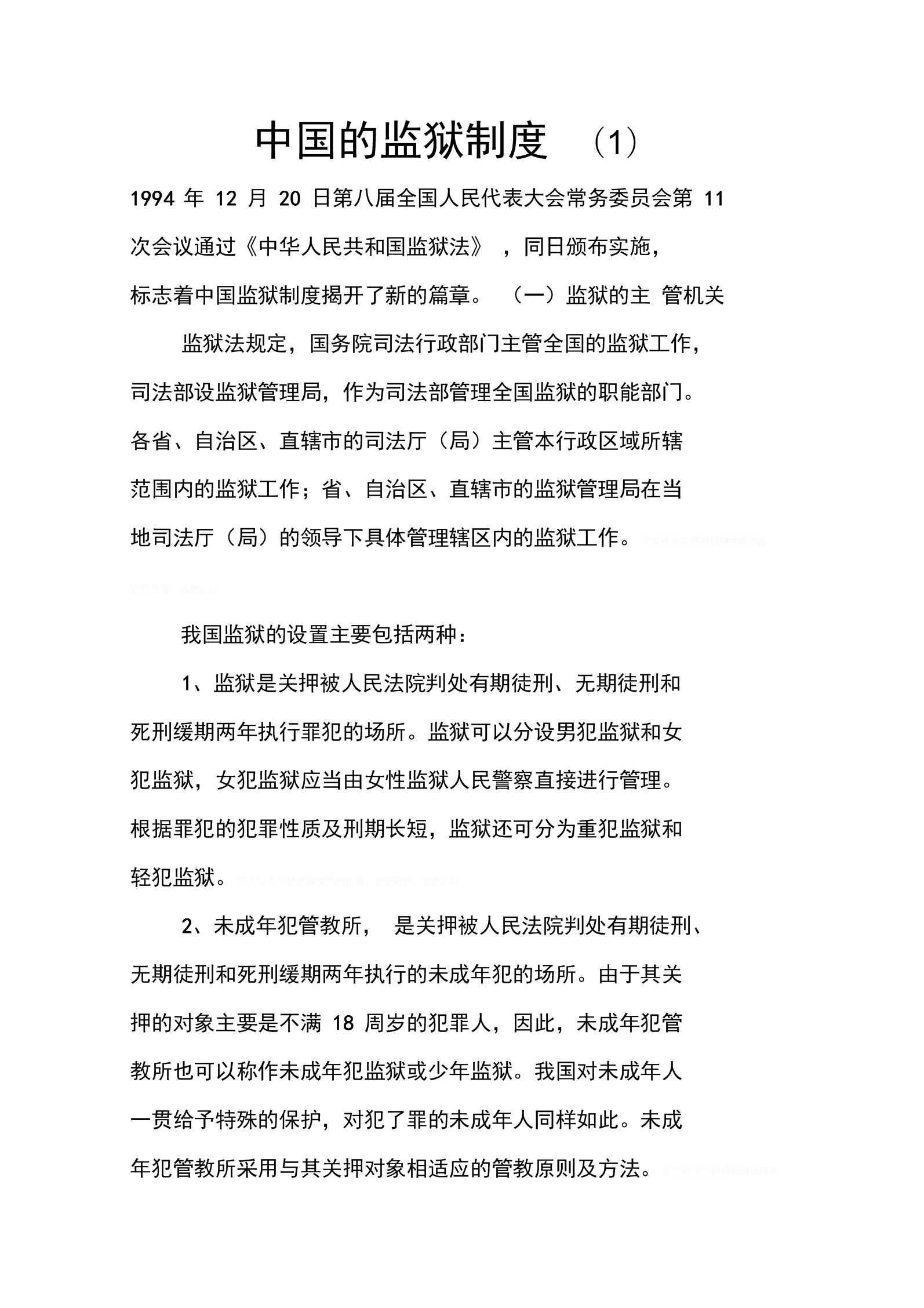 中国的监狱制度(1).docx