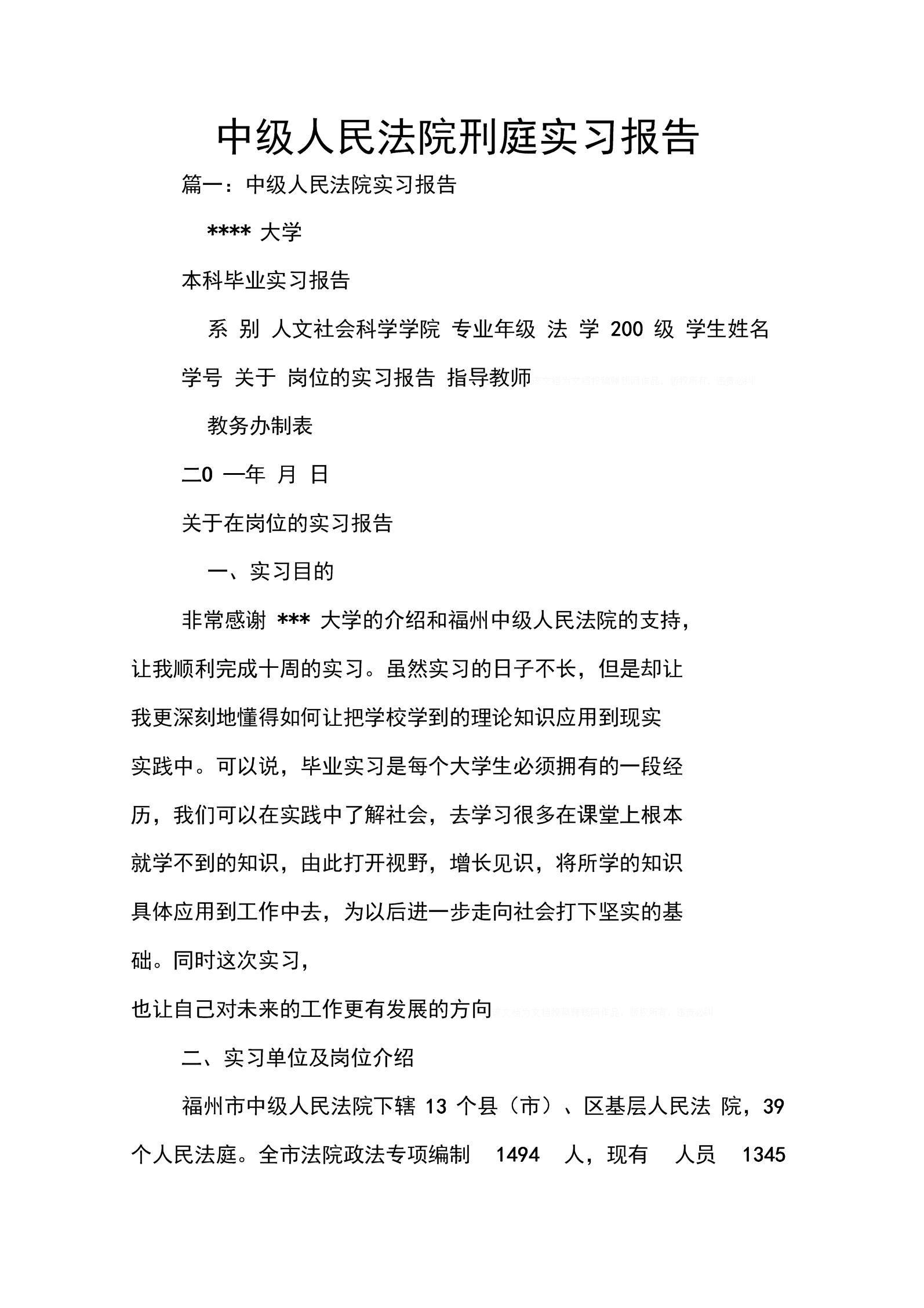 中级人民法院刑庭实习报告.docx