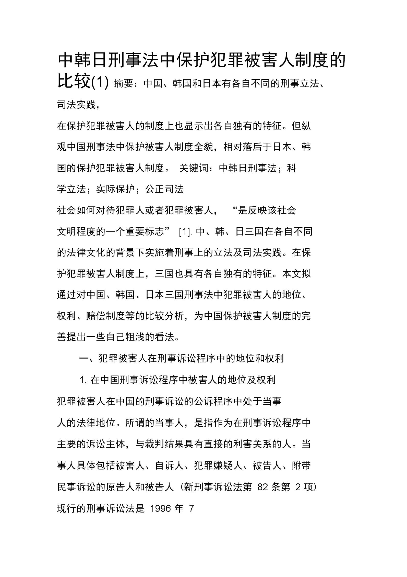 中韩日刑事法中保护犯罪被害人制度的比较(1).docx