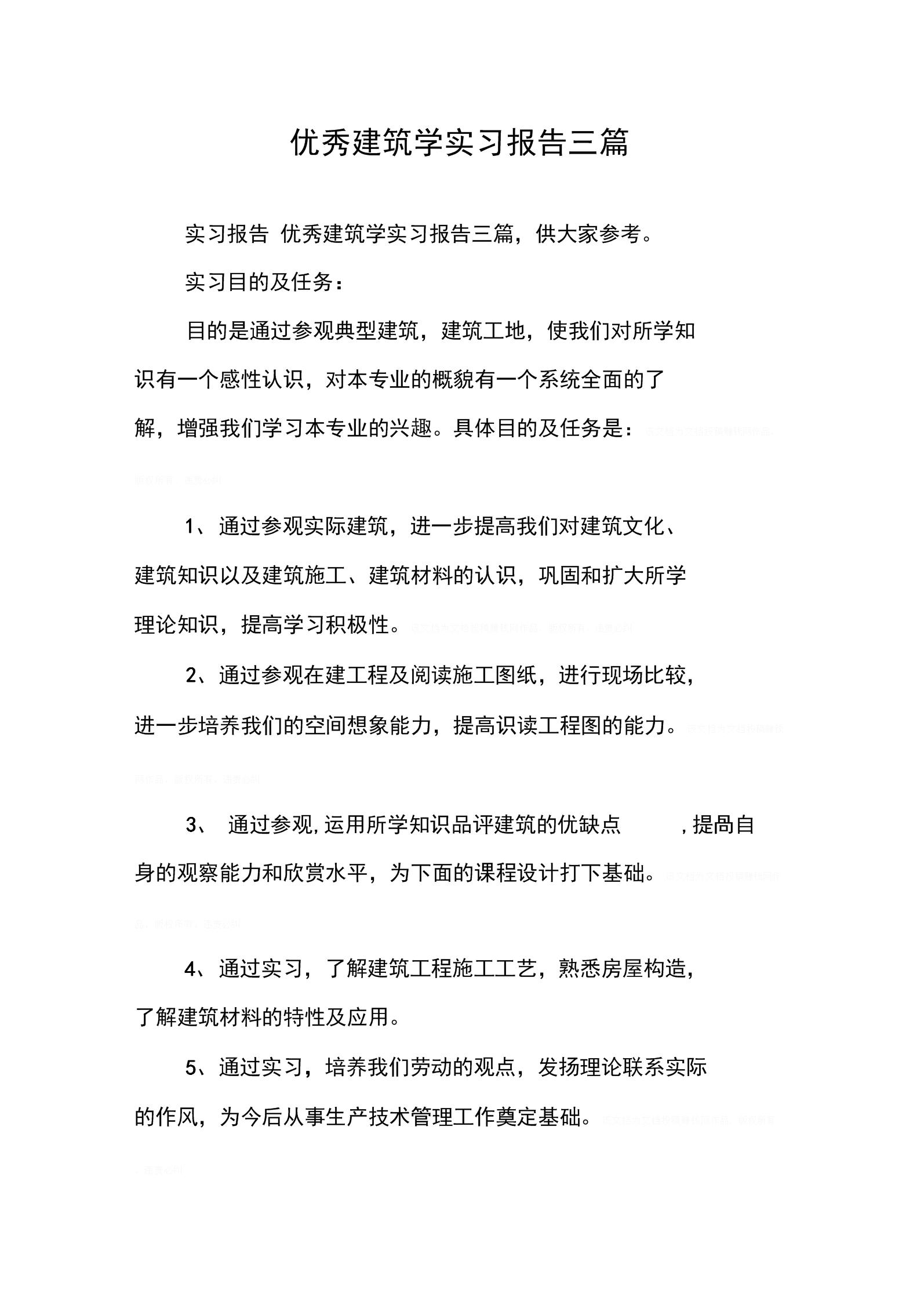 优秀建筑学实习报告三篇.docx