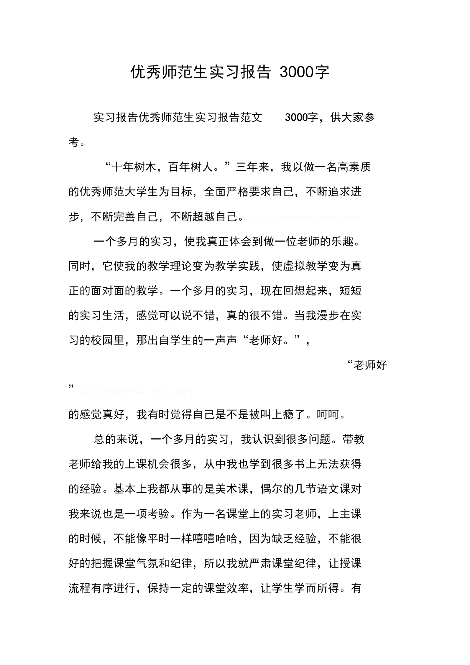 优秀师范生实习报告3000字.docx