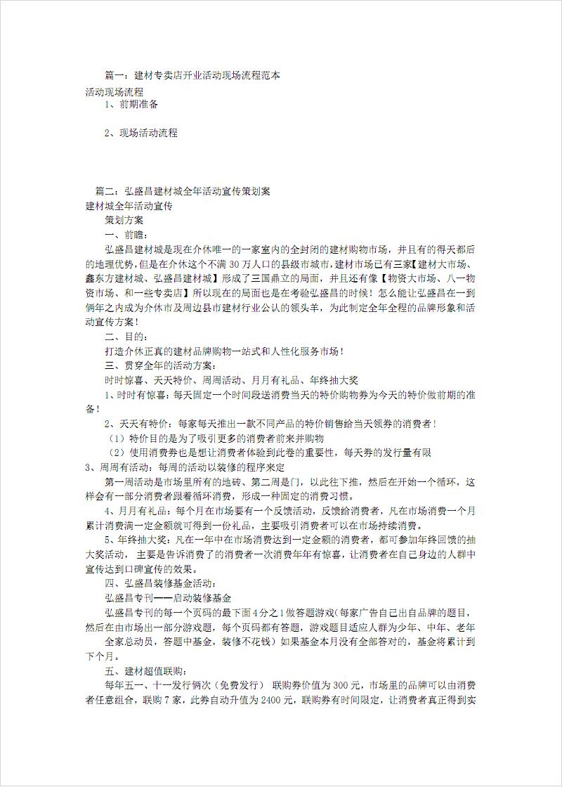 建材活动方案范文(共6篇).pdf