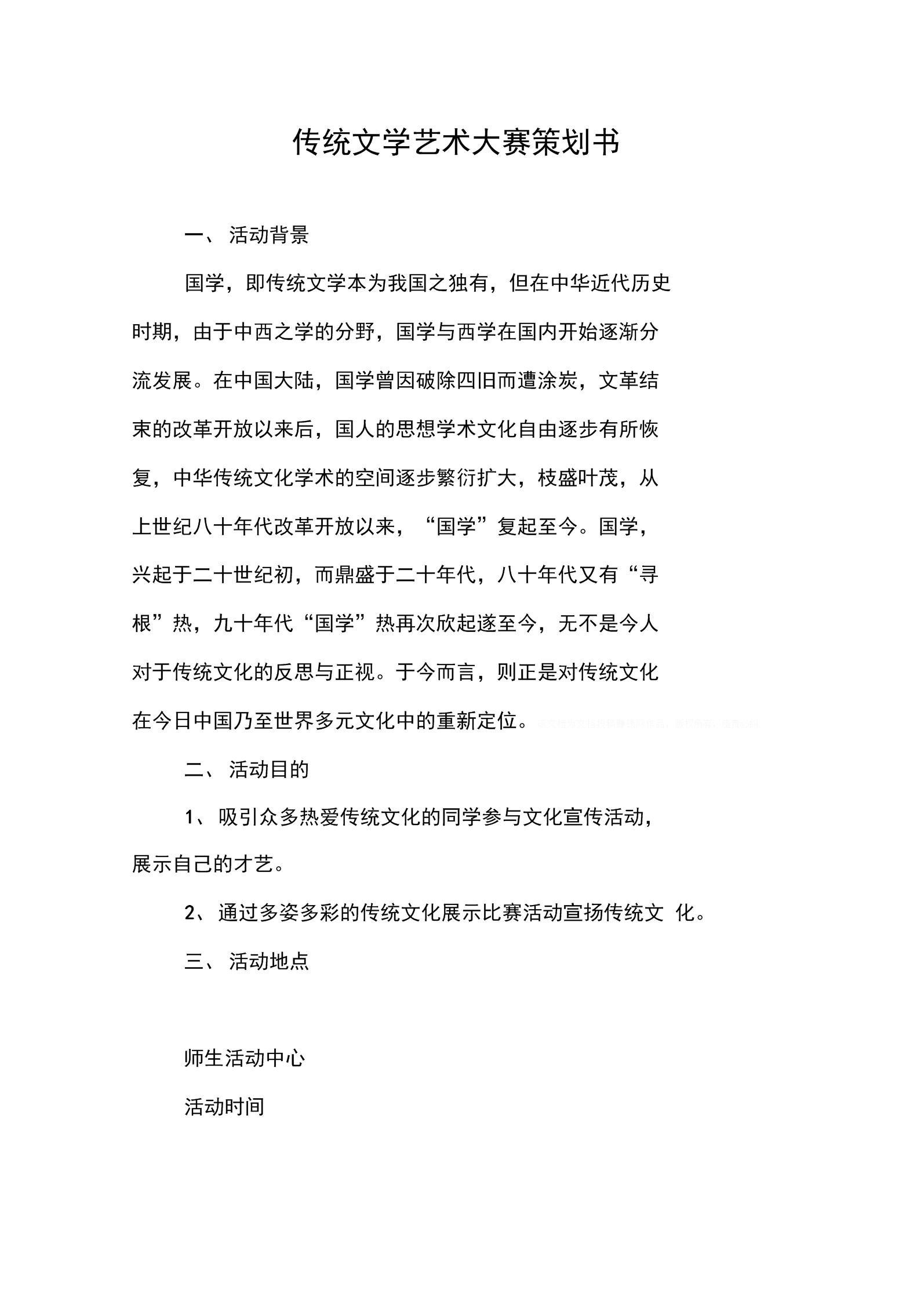 传统文学艺术大赛策划书.docx