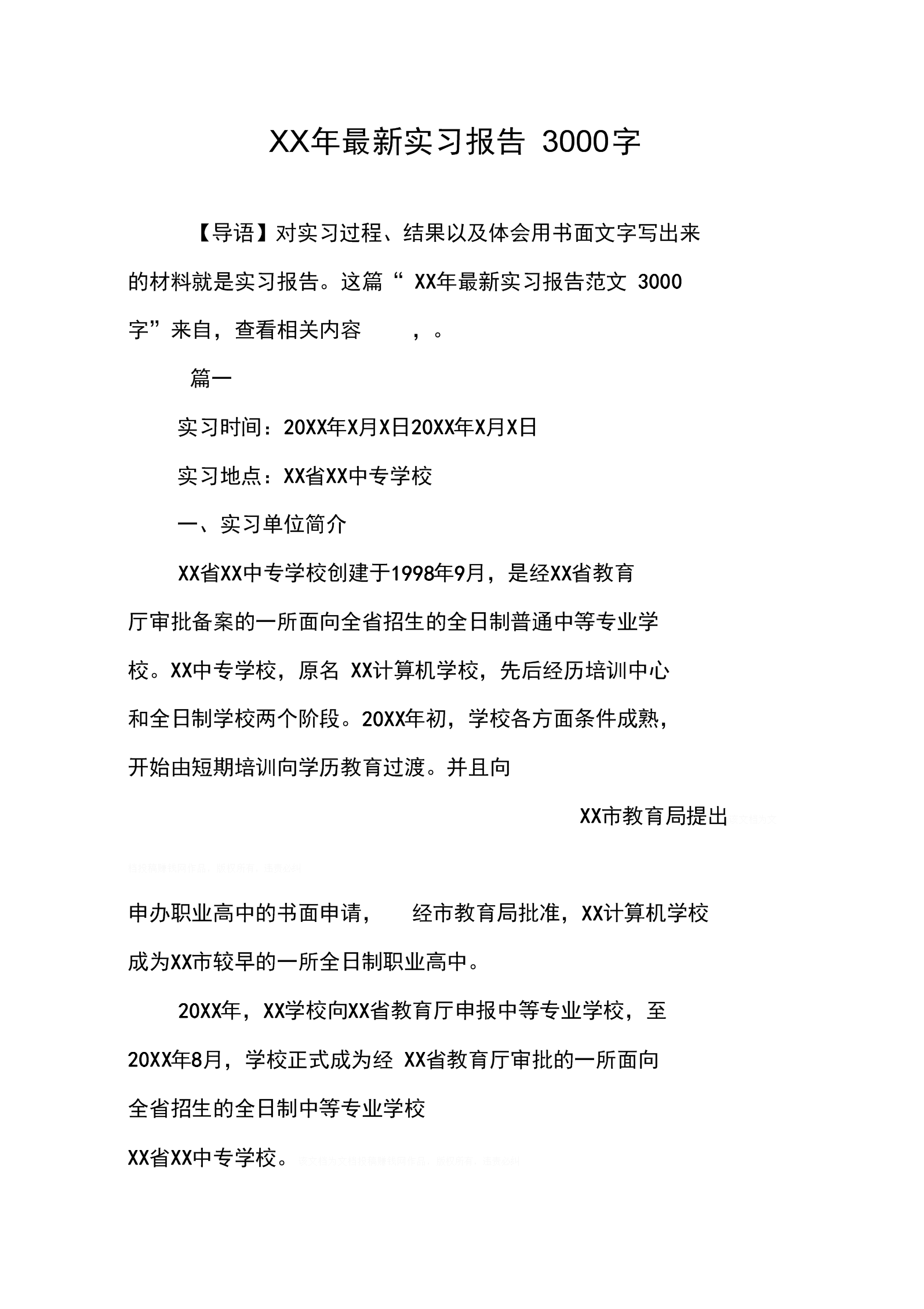 《XX年最新实习报告3000字》.docx