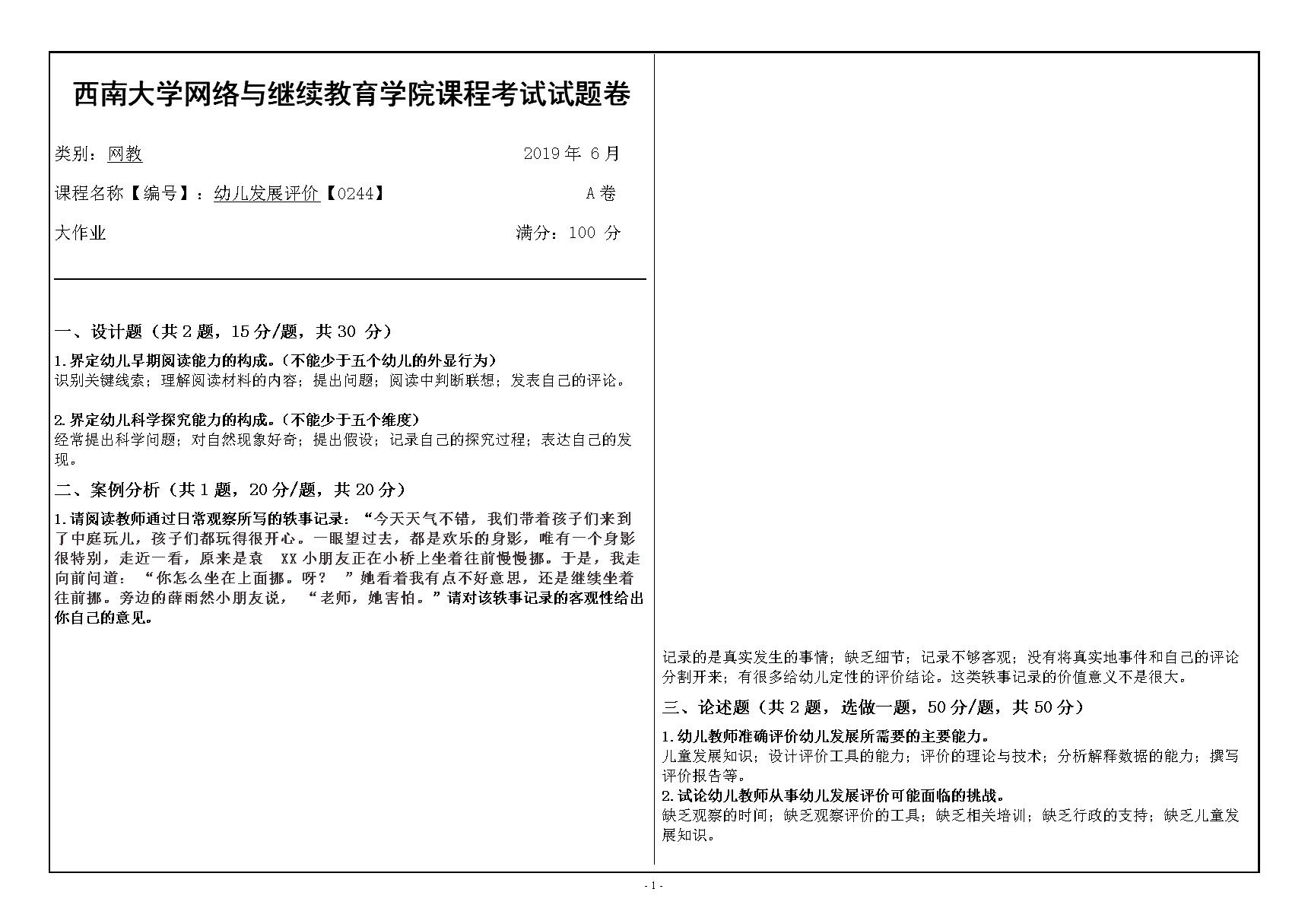 1906课程考试[0244]《幼儿发展评价》答案.doc