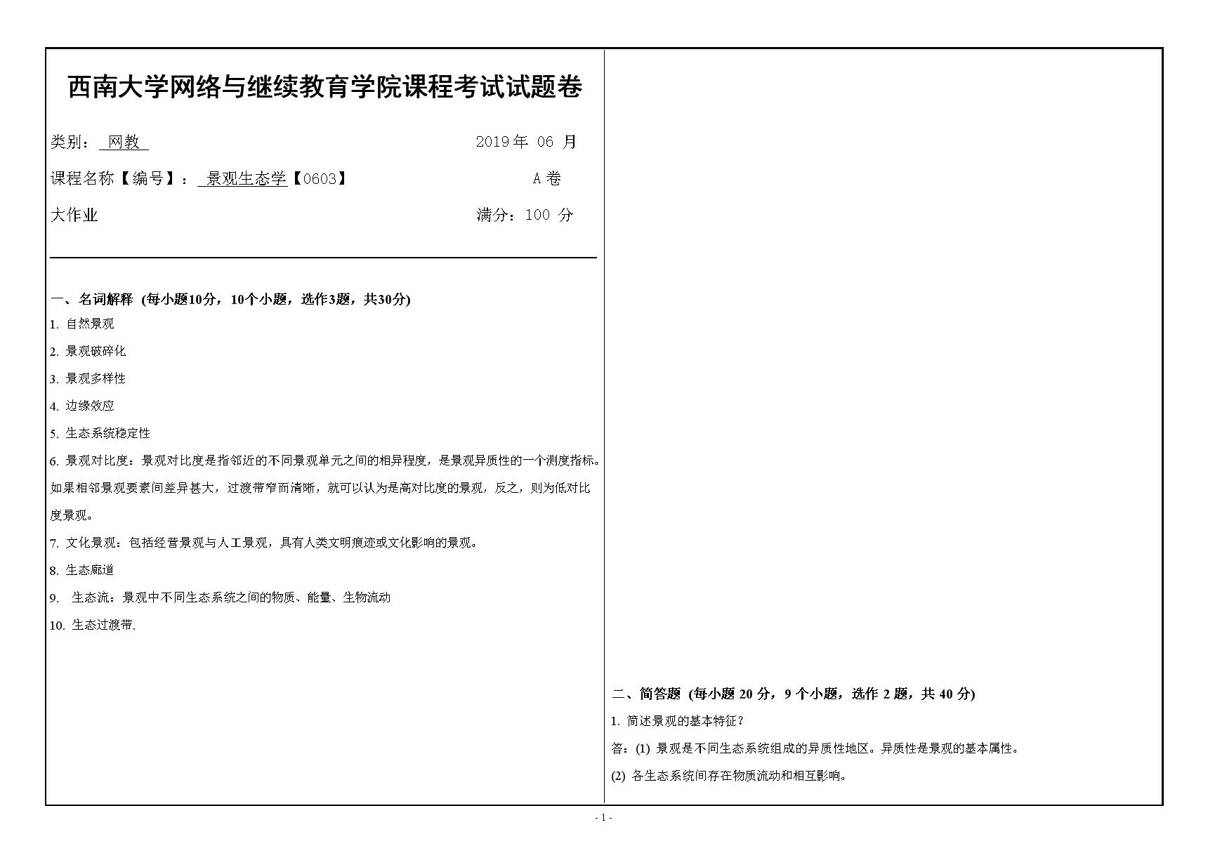 西南大学网络教育19.6月景观生态学【0603】答案.doc