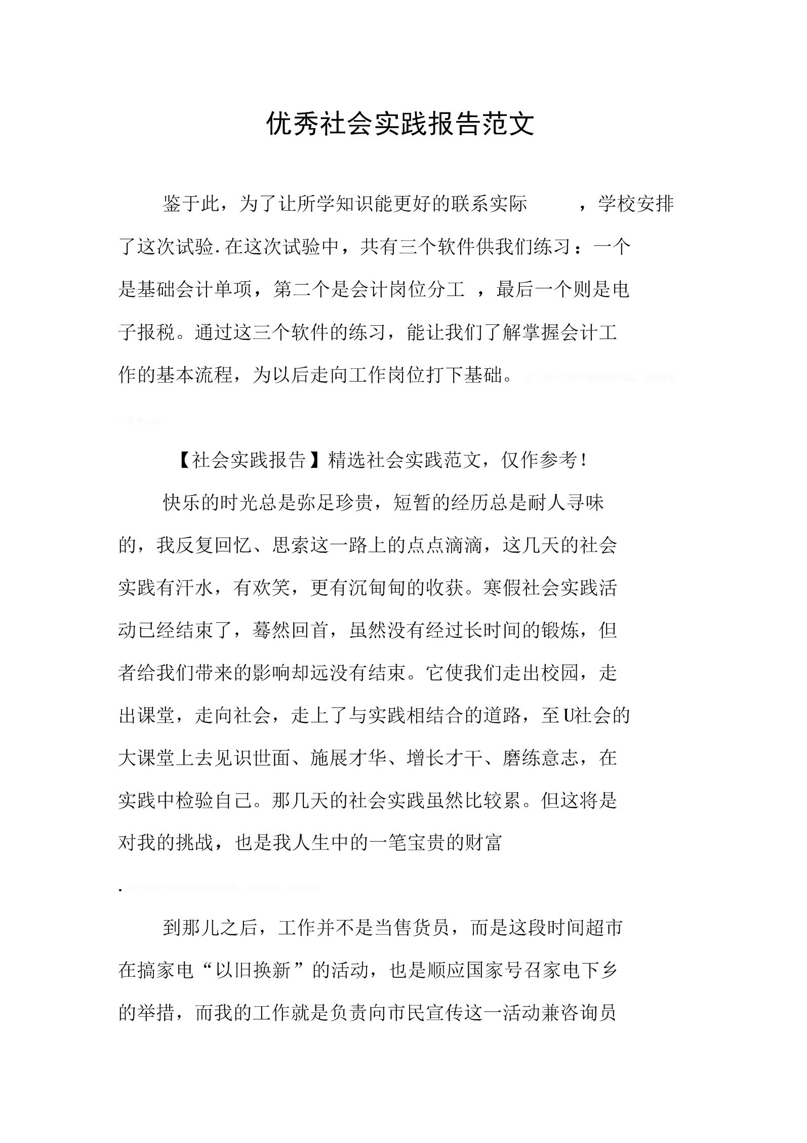 《优秀社会实践报告范文》.docx