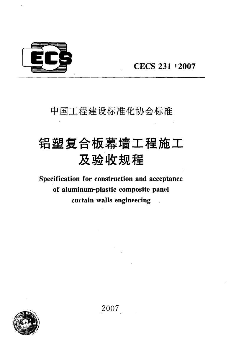 《铝塑复合板幕墙工程施工及验收规程》CECS231:2007(高清版).pdf