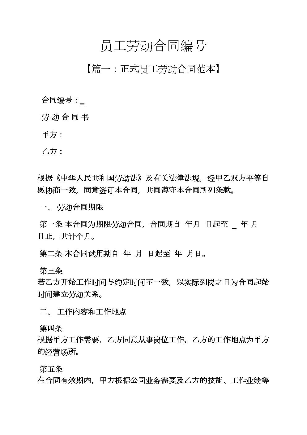合同范本之员工劳动合同编号.docx
