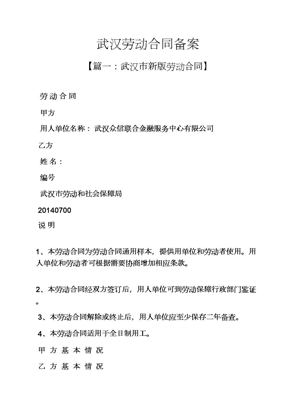 合同范本之武汉劳动合同备案.docx